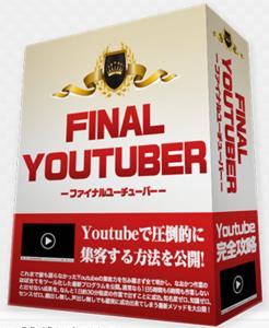 FINALYOUTUBER・パッケージ.PNG